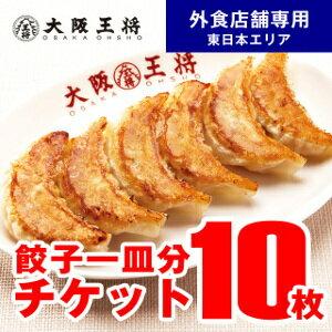 大阪王将外食店舗(東日本)で使える餃子1皿券10枚