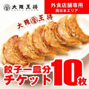 大阪王将外食店舗(西日本)で使える餃子1皿券10枚