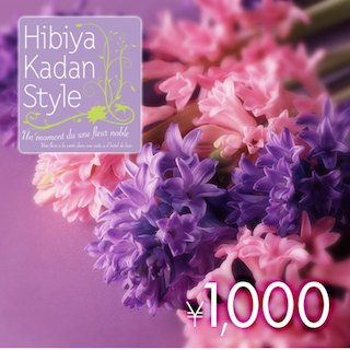 【楽券】日比谷花壇 フラワーギフトチケット(1,000円)1枚