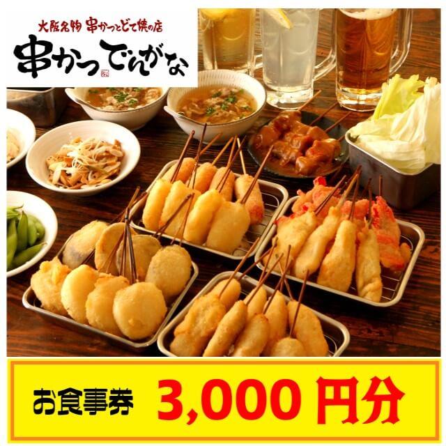 【楽券】串かつでんがな 得々セット1,000円 1枚