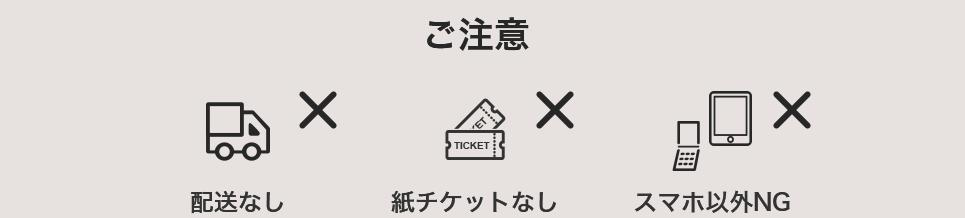 ご注意 配送なし 紙チケットなし スマホ以外NG