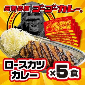 ロースカツカレー1食券 780円 5枚
