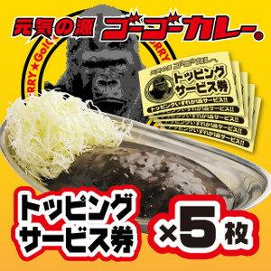 カレートッピング1品券 200円 5枚