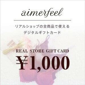 【楽券】エメフィール ギフト券 1,000円分