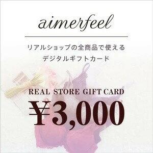 【楽券】エメフィール ギフト券 3,000円分