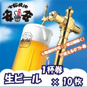 生ビール10杯券!(1杯313円) 5ヶ月有効