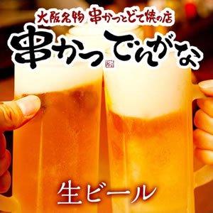 串かつでんがな 生ビール1杯×5枚券