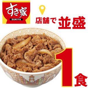 【すき家】店舗で使える★牛丼(並盛)×1食
