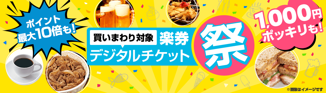 楽券 お買い物マラソン デジタルチケット 祭 買いまわり対象 1,000円 ポッキリも!