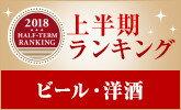 楽天上半期ランキング2018|食品ランキング