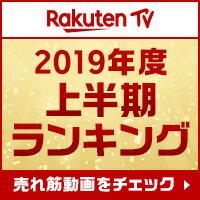 Rakuten TV上半期ランキング