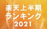 2021上半期、楽天市場の人気商品は!?