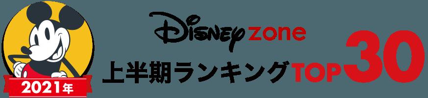 2021年ディズニーゾーンの上半期ランキングTOP30
