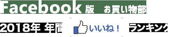 Facebook版お買い物部 2018年年間いいね!ランキング