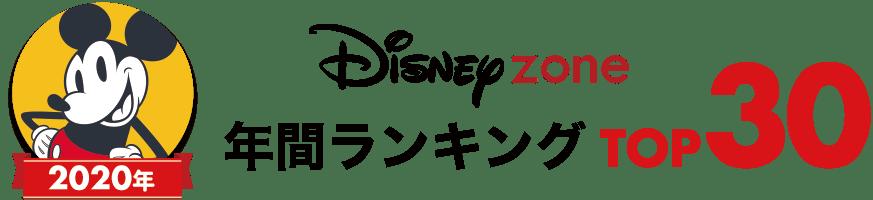 2020年ディズニーゾーンの年間ランキングTOP30