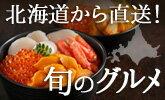 北海道の離島・礼文島から、「島の獲れたてグルメ」をお届け!