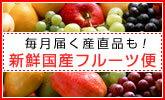 毎月届く産直品や旬のおいしい果物が満載!