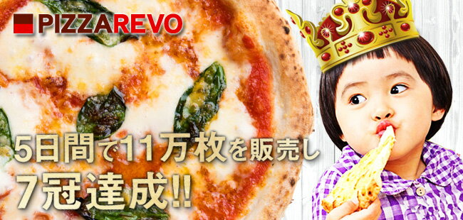 PIZZAREVO