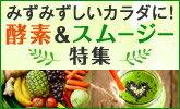 酵素&スムージー特集