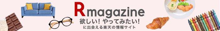 【楽天市場】Rmagazine│欲しい!やってみたい!に出会える楽天の情報サイト
