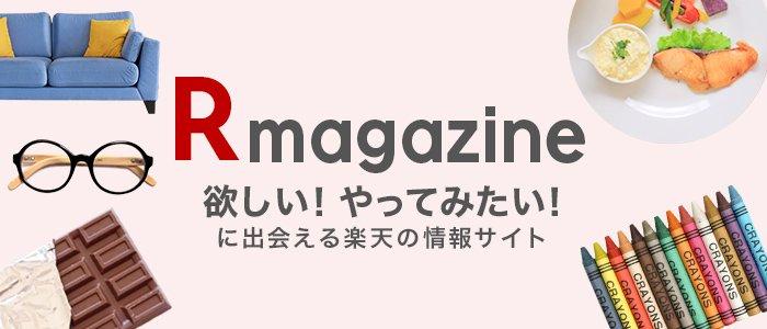 Rmagazine | 欲しい!やってみたい!に会える楽天の情報サイト