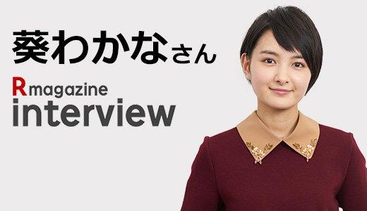 楽天・葵わかなインタビュー