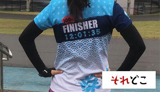シューズ一足(大ウソ)から始まる100kmマラソンへの道