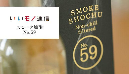 いいモノ通信Vol.26 スモーク焼酎 No.59