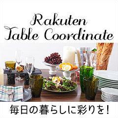 楽天テーブルコーディネート
