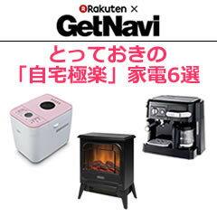 GET NAVI 自宅娯楽家電