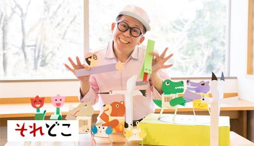 ワクワクさんこと久保田雅人さんに「工作」を教わってきた