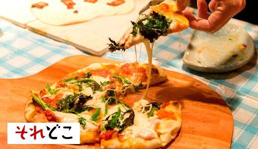 自宅で、石釜で焼いたような本格ピザが食べられる!
