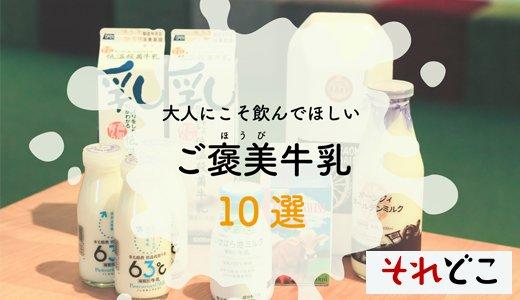 全国150種類以上の牛乳を飲んだミルクコンシェルジュが選ぶ