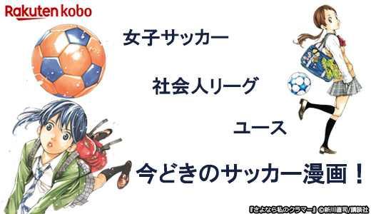 世界中の熱狂を集めるサッカー!マンガでは多様なジャンル展開が