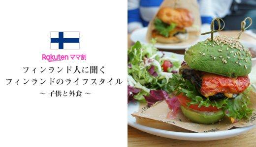 フィンランド人が語るフィンランドのライフスタイル〜子供と外食