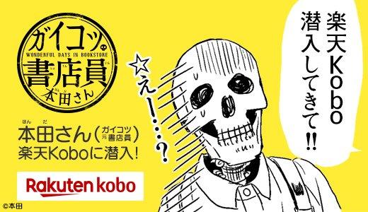 元書店員が楽天Koboに潜入してみたら?爆笑コミック番外編