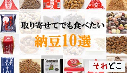 納豆好きが選ぶ、取り寄せてでも食べたい納豆10選はこちら