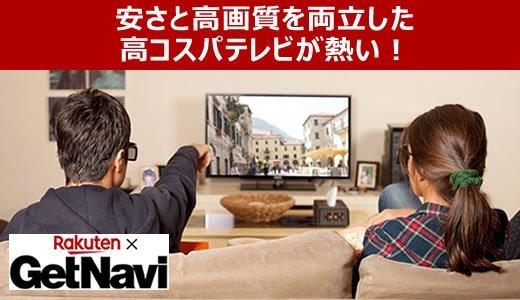 コストパフォーマンス重視のジェネリックテレビ5選をご紹介!