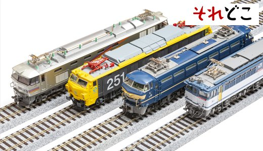 プラモデル漬けだった私が鉄道模型に出会ったら。