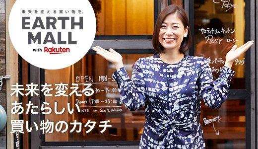 末吉里花さんにインタビュー!ワクワクするエシカルショッピング