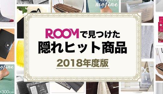 2018年度版 ROOMで見つけた隠れヒット商品20選