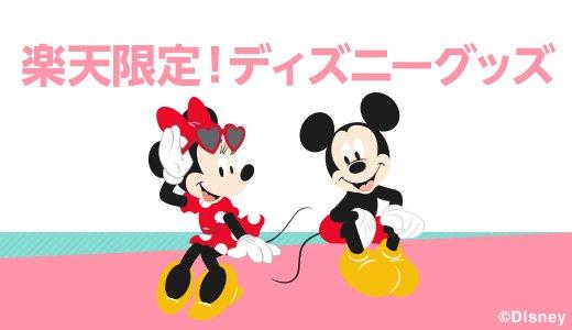 新生活にぴったりな楽天限定のディズニー商品が登場!