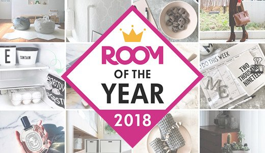 ROOM OF THE YEAR 2018最優秀賞は誰の手に