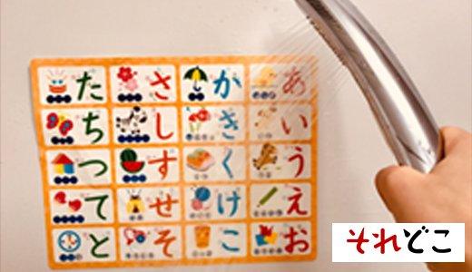 お風呂でひらがなポスターを使って楽しく文字の勉強が出来た話