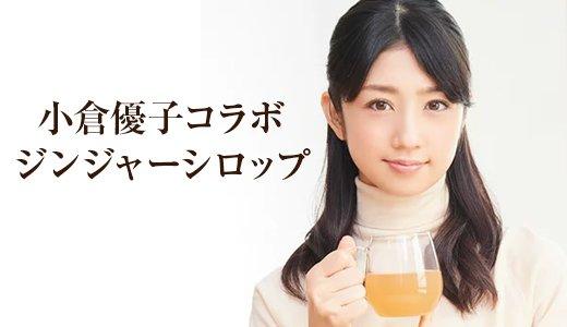 小倉優子がふんわり柚子仕立てのジンジャーシロップを開発!