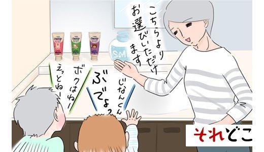 子供たちの「歯磨きイヤイヤタイム」が楽しい時間に変わった話