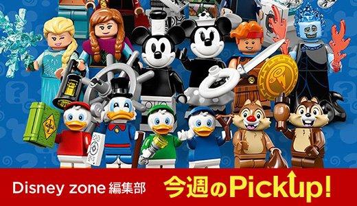 レゴの世界では初登場のディズニーキャラクターも登場!