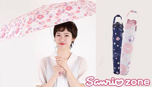 UVカットで雨の日の紫外線も安心!サンリオキャラの折り畳み傘