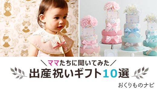 ママやパパたちが貰って嬉しい出産祝いギフト10選
