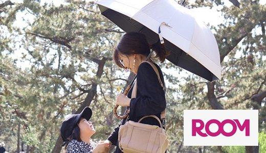 100%完全遮光日傘など!ROOMの売れ筋アイテム